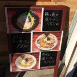 西八王子 麺や 睡蓮 煮干し醬油ラーメン