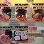 八王子 左入 肉食家 ラーメン 限定ランチ JAPANX