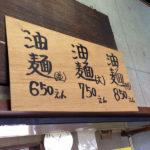 八王子 油そば アジア軒 油麺 新滝山街道
