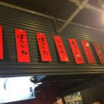 二代目 哲麺 八王子店 豚骨味噌ラーメン 替玉50円