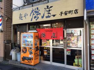 八王子 麺や 樽座 子安店 ポタージュラーメン 期間限定