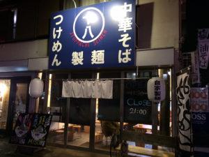 八王子 高倉町 十八製麺 からみそらーめん 期間限定