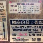 八王子 麺や 樽座 子安店 えび味噌つけ麺 大盛+やさい