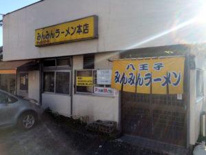 八王子ラーメン みんみんラーメン本店