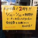 横浜家系 まるに家 ラーメン キャベチャー ハートランド 小ライス