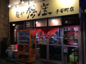 八王子 麺や 樽座 子安店 醤油らーめん 鰹 ラーメン