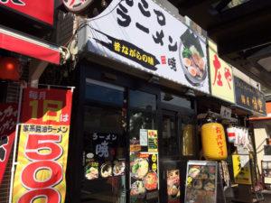 西八王子 ラーメン暁 家系 とんこつ醤油ラーメン 大盛無料 ライス無料