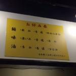 八王子 横浜家系 まるに家 ラーメン中 トッピングネギ キャベチャー