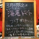 八王子 堀之内 ラーメン 極濃つけ麺 ブンブンマル 海老トマトつけ麺 限定メニュー