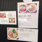 八王子 麺処 鴨と軍鶏 鴨らーめん塩+イベリコ豚丼 ラーメン