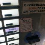 東池袋大勝軒 八王子店 台湾まぜそば 追い飯 期間限定メニュー