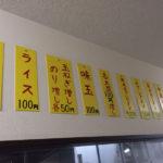 八王子ラーメン こえもん ネギ バラチャーシューメン 味玉 日野市 日野駅
