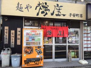 八王子 らーめん 麺や 樽座 子安店 醤油つけ麺 煮干