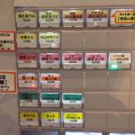 八王子 帝京大学前 煉虎 濃厚つけ麺 野猿街道 ラーメン