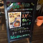 八王子 麺や 樽座 小宮店 海老カレー つけ麺