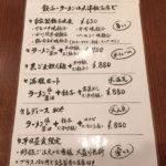 八王子 中華飯店 天津餃子房 満腹セット 塩ラーメン