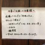 八王子 ラーメン トッピングホウレン草 横浜家系 まるに家