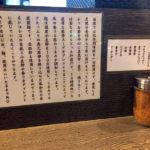 八王子 らーめん楓 鶏と浅蜊出汁の冷やしらーめん 限定メニュー からあげ丼