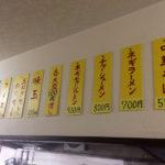 八王子ラーメン 日野駅 こえもん ネギバラチャーシューメン+玉ねぎ増し