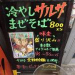 八王子 ラーメン 麺や 樽座 子安店 冷やしサルサまぜそは 期間限定メニュー