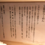 八王子 ラーメン 麺屋 土竜 特製生醤油らーめん