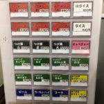 八王子ラーメン 横浜家系 まるに家 つけ麺 キャベツトッピング