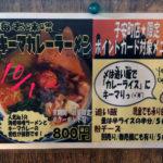 八王子 ラーメン 麺や 樽座 子安店 海老味噌キーマカレーラーメン