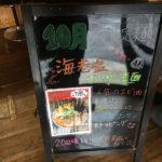 八王子 ラーメン 麺や 樽座 小宮店 海老塩ワンタン麺 限定メニュー