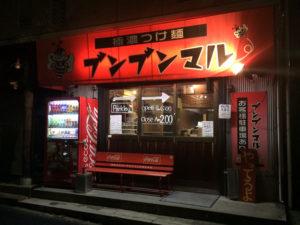 八王子 ラーメン 極濃つけ麺 ブンブンマル カキポタつけ麺 限定