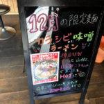 八王子 ラーメン 樽座 小宮店 カラシビ味噌ラーメン 限定