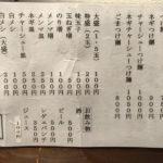 八王子ラーメン アメミ屋 ネギラーメン 大盛 富士森公園