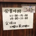 八王子ラーメン 横浜家系 まるに家 チャーシューメン キャベチャー