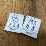 八王子 ラーメン アンジャッシュ渡部 九州らーめん桜島 京王店 味噌ラージャン麺 ねぎ
