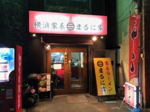 八王子 ラーメン 横浜家系 まるに家 チャーシューメン