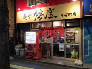 八王子ラーメン 麺や 樽座 子安店 えび味噌つけ麺 樽座の日 フォロワーの日