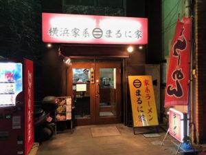 八王子 横浜家系 まるに家 ラーメン キャベツ トッピング