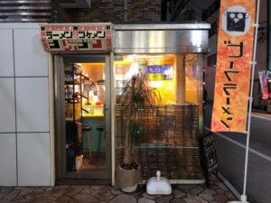 八王子 ラーメン つけ麺 シゲジン ビーフラーメン 中町