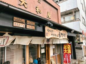 八王子 ラーメン ほっこり中華そば もつけ つけ麺