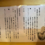 八王子 ラーメン 鶏びあんSobaみやみや 醤油鶏そば