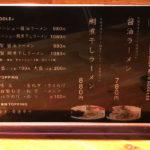 八王子 ラーメン 食べ歩き まあじ 醤油ラーメン オリジナル