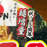 八王子ラーメン 日清食品 新八王子たまねぎ醤油ラーメン[/caption]  インスタント カップ麺