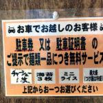 八王子 ラーメン 桜島 九州ラーメン桜島 樽座 子安店 九州ラーメン桜島リスペクト 味噌らーめん