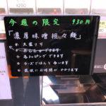 八王子 ラーメン 響 濃厚味噌担々麺 限定
