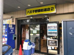 八王子 ラーメン テイクアウト ラーメン二郎八王子野猿街道店 2 アブラソバ